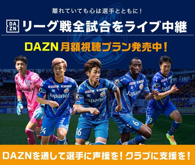 DAZNを通して選手に声援を!クラブに支援を!