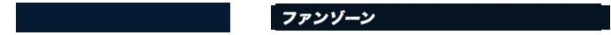 FAN ZONE ファンゾーン