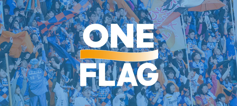 V・ファーレン長崎 公式応援ソング「ONE FLAG」を歌って応援しよう!