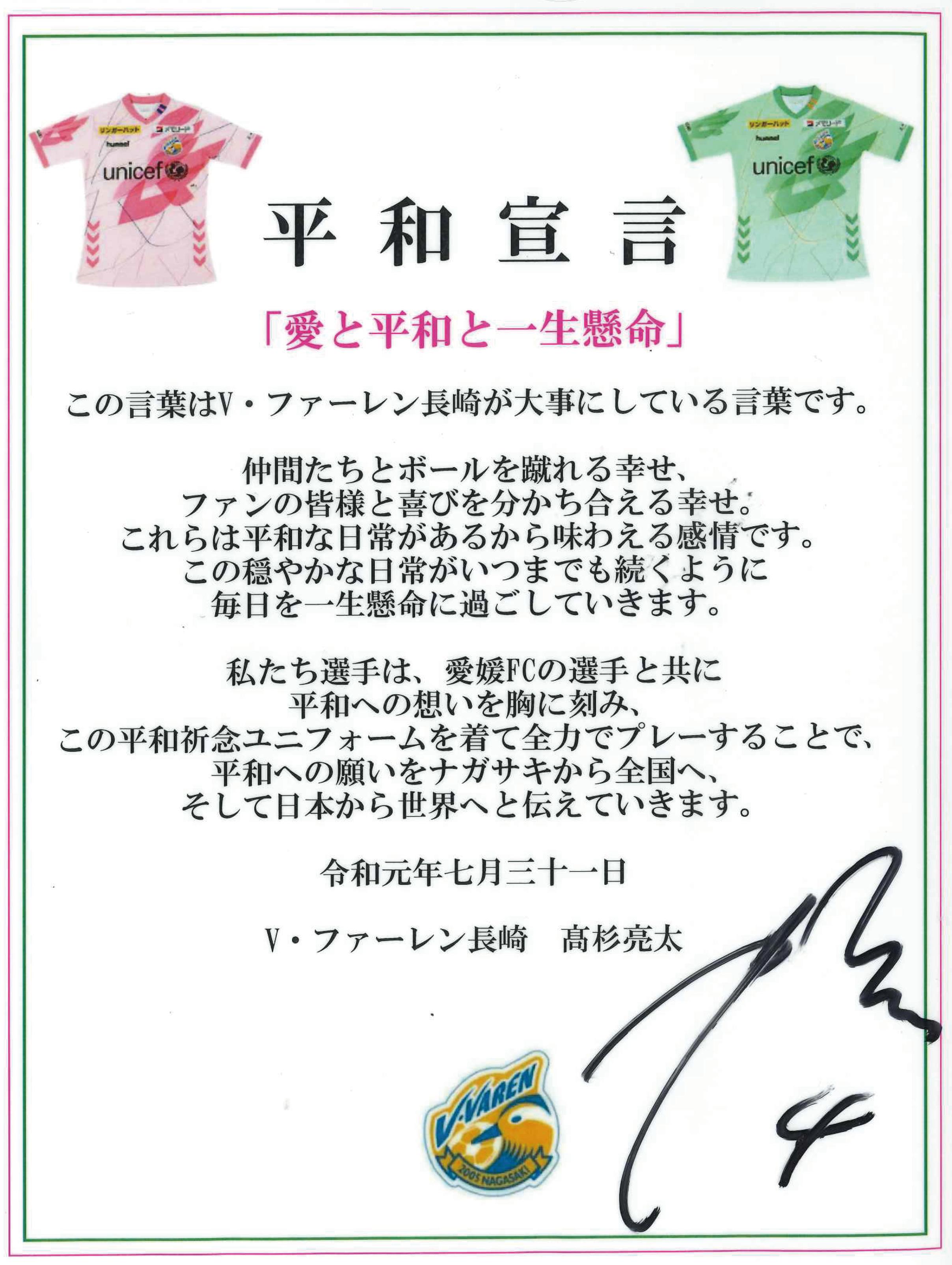 高杉亮太選手による平和宣言