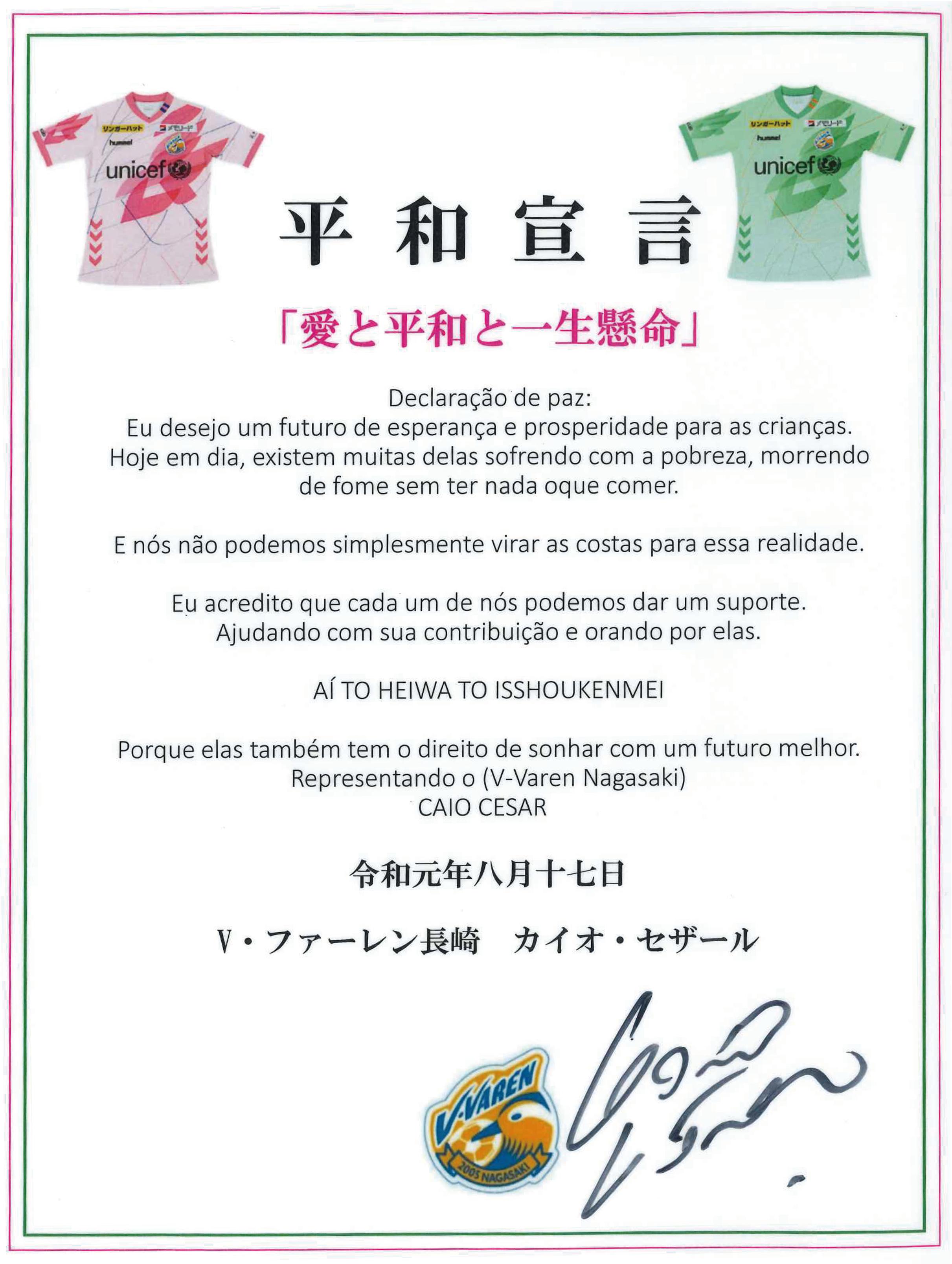 カイオ セザール選手による平和宣言