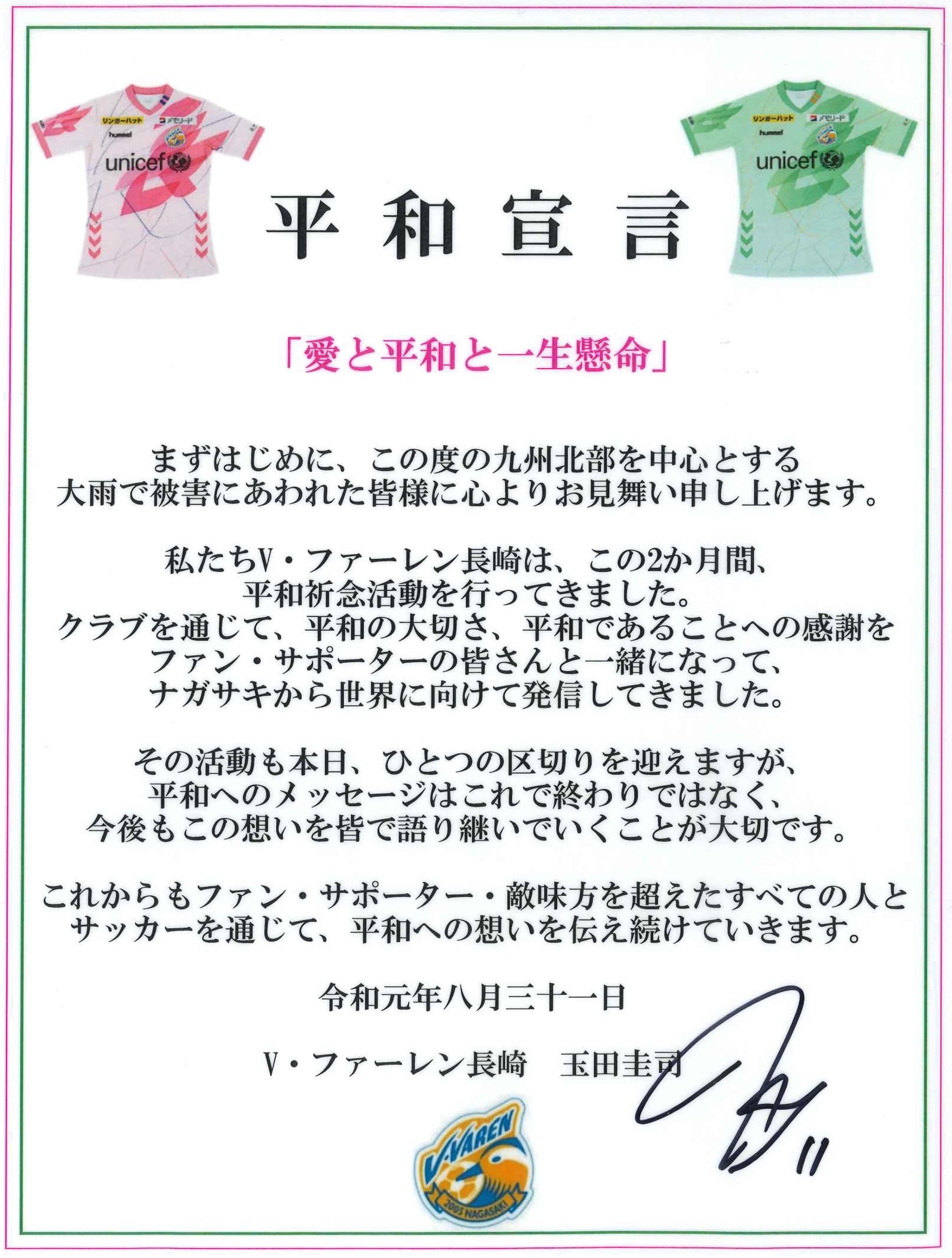玉田 圭司選手による平和宣言