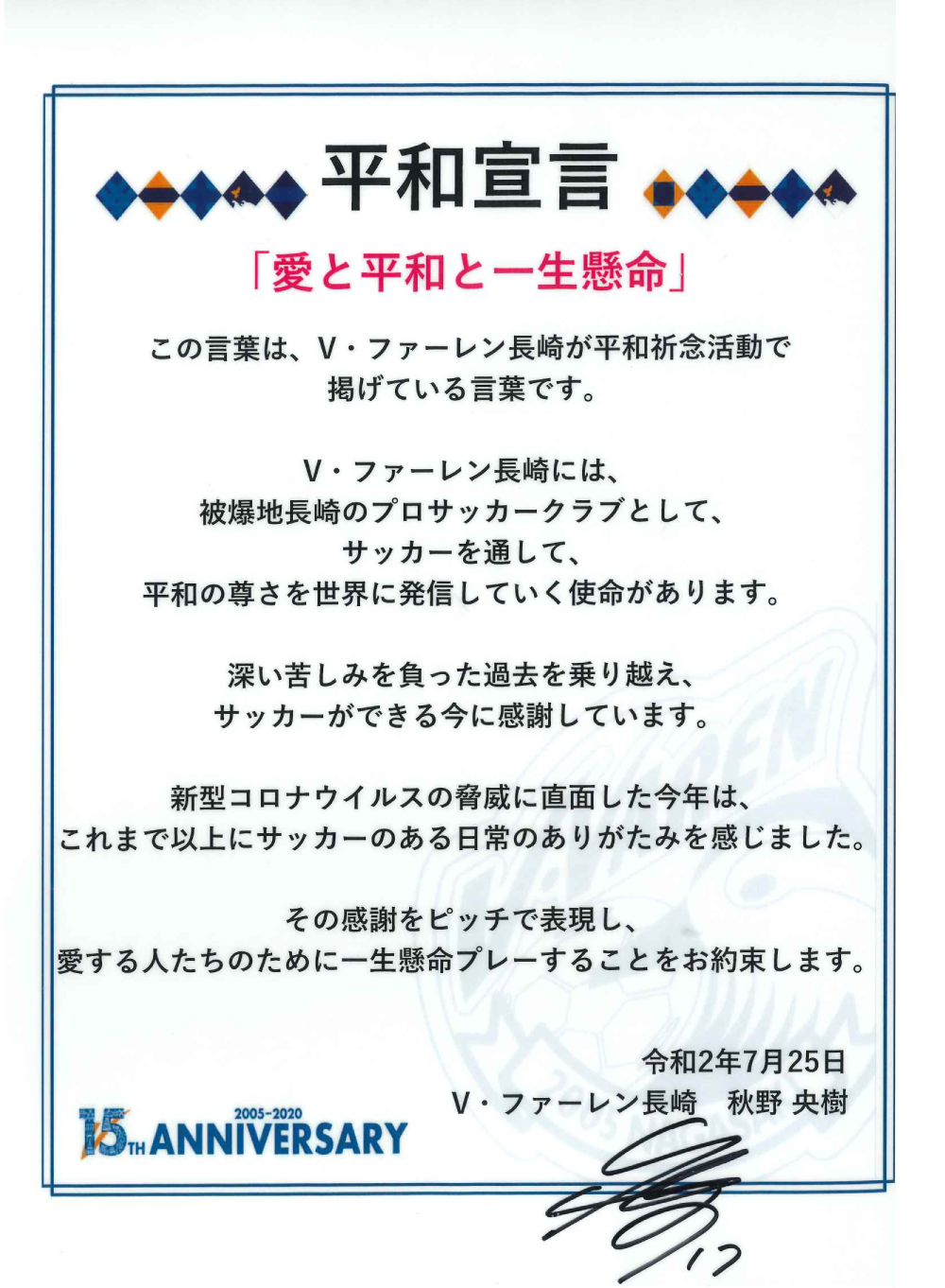 秋野央樹選手による平和宣言