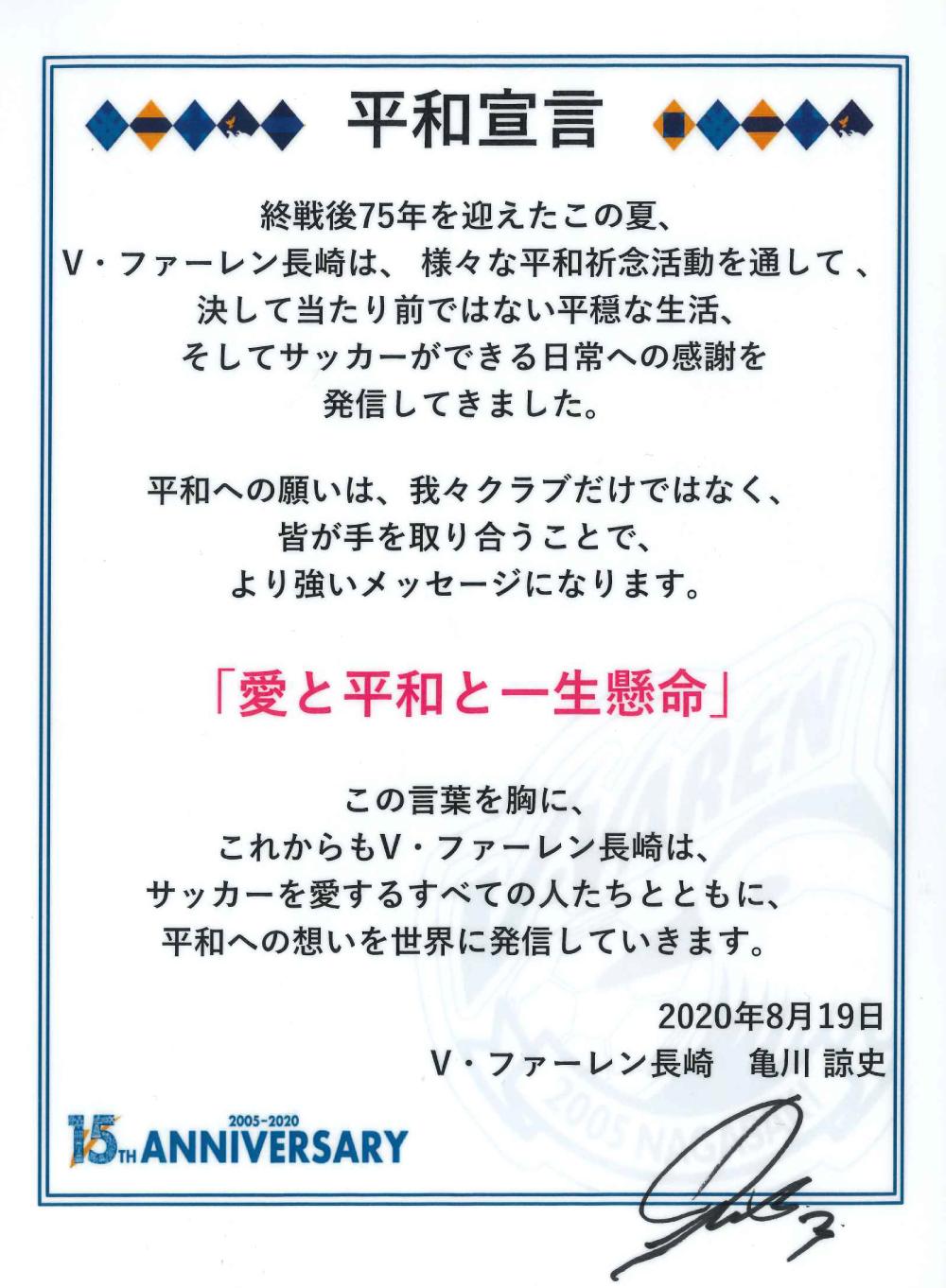 亀川諒史選手による平和宣言