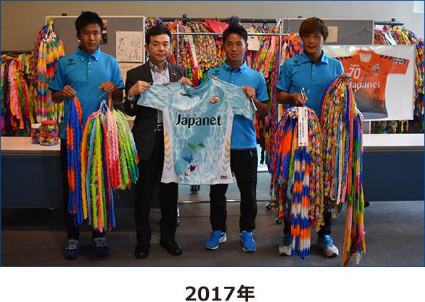 過去の寄贈の様子 2017