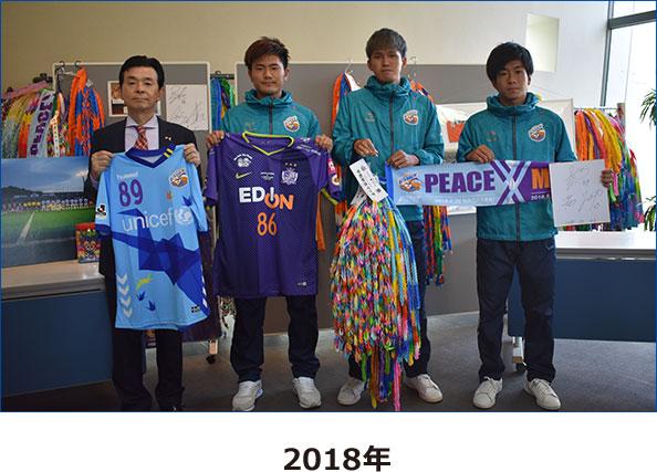 過去の寄贈の様子 2018