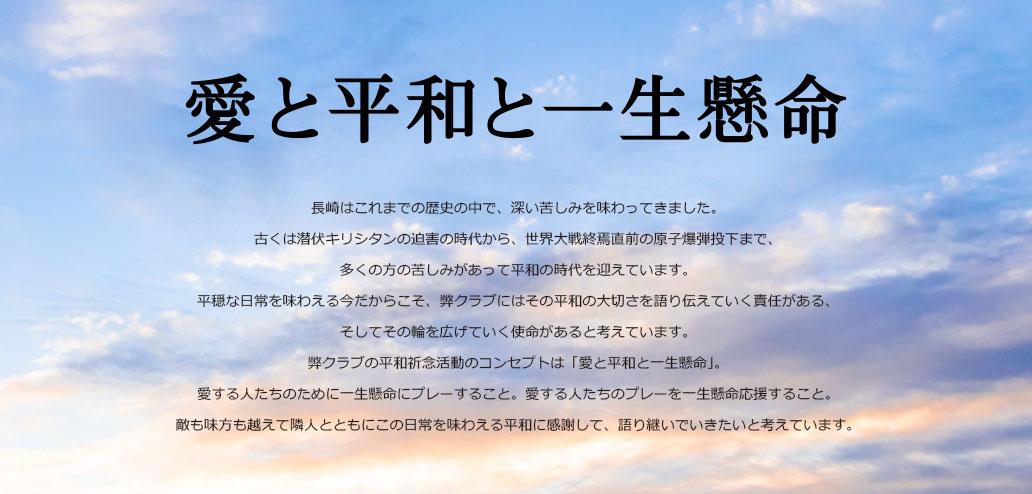 平和の願いを長崎から世界へ