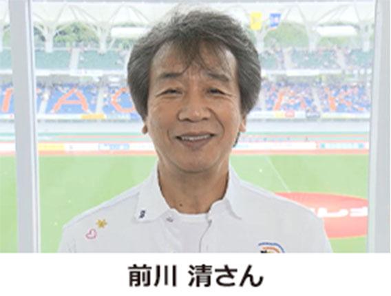 前川 清さん