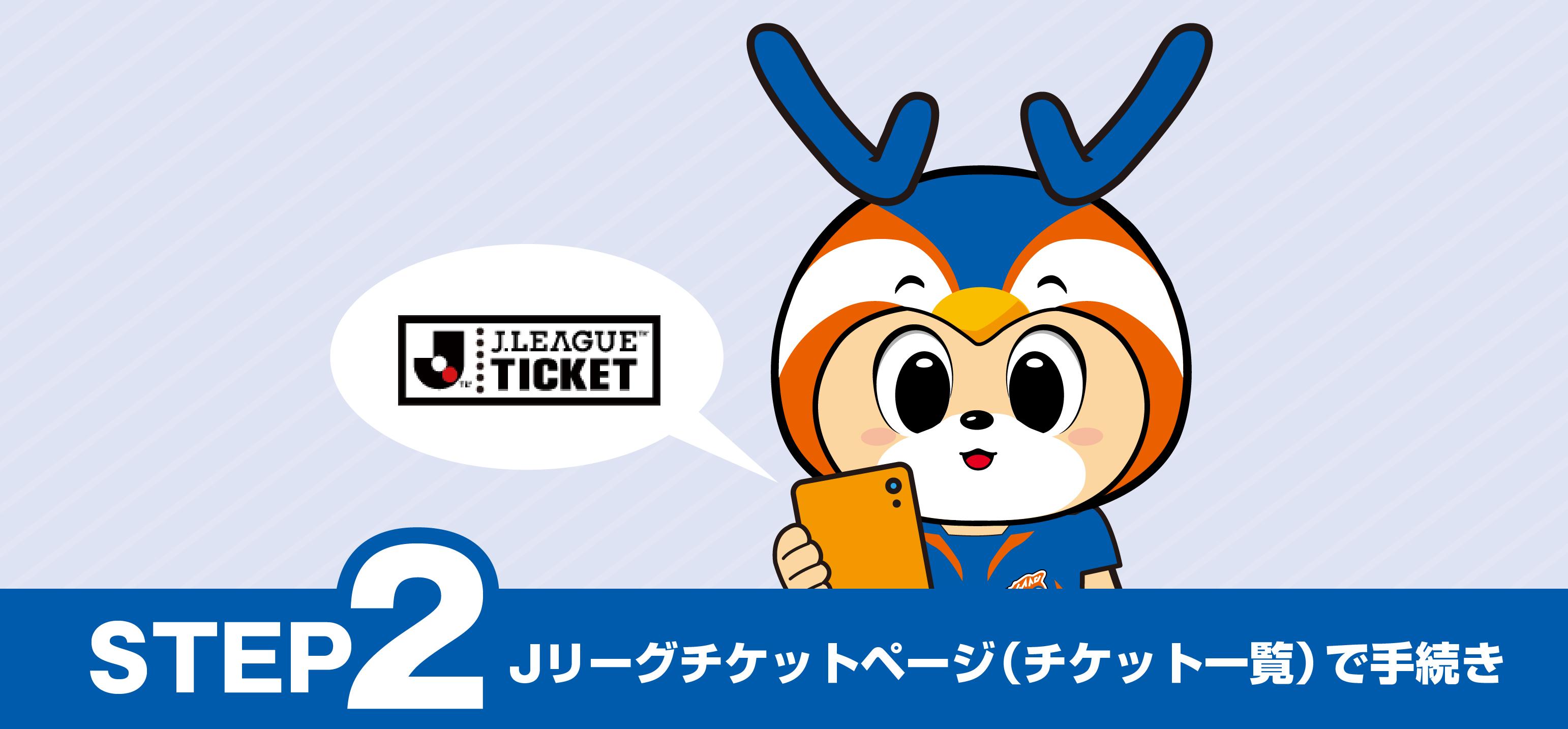 STEP2 Jリーグチケットページ(チケット一覧)で手続き