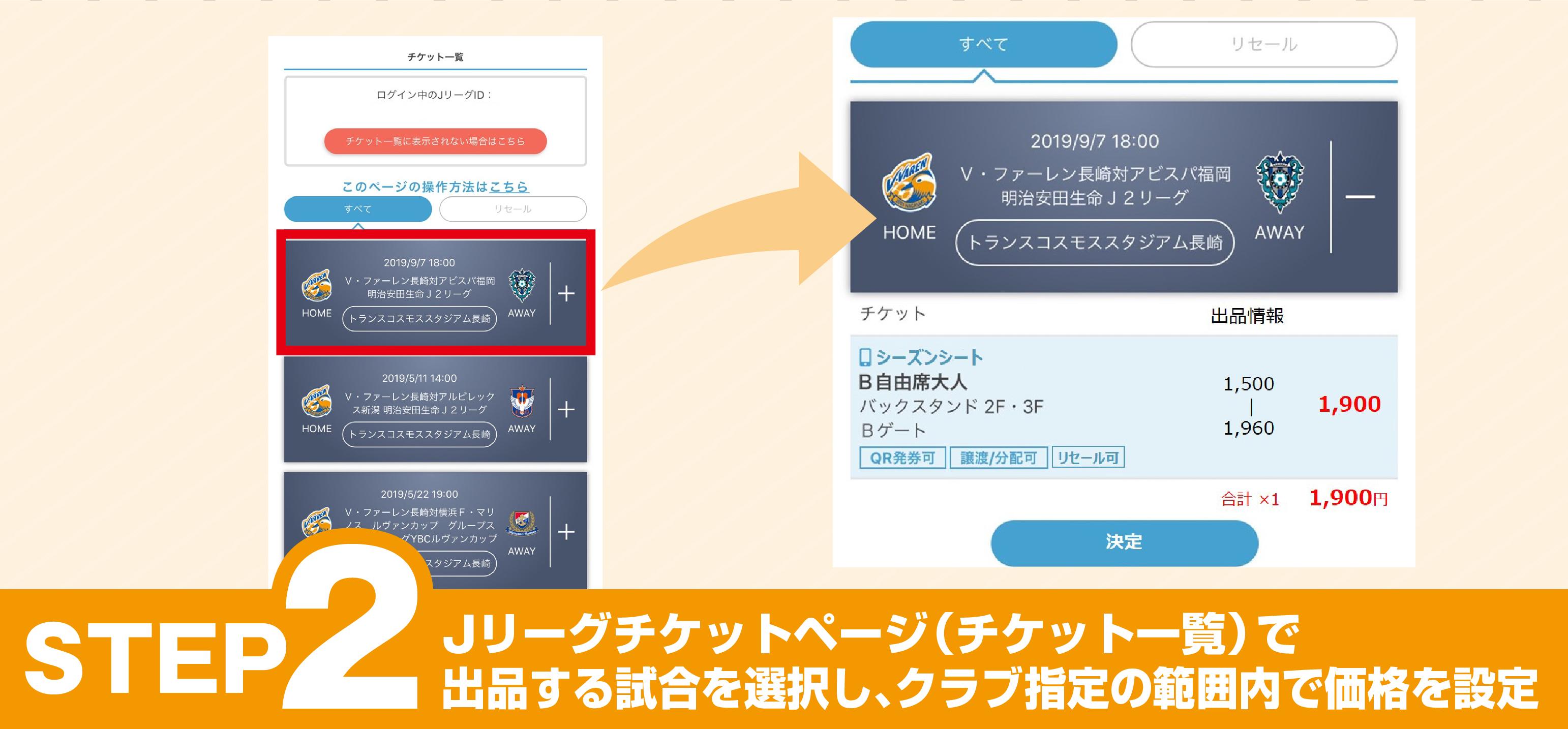 STEP2 Jリーグチケットページ(チケット一覧)で出品する試合を選択し、クラブ指定の範囲内で価格を設定