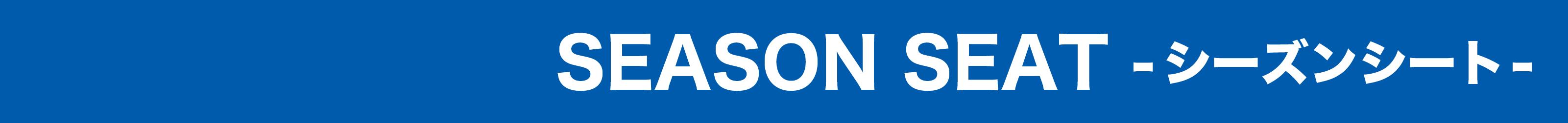 SEASON SEAT