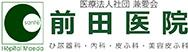 医療法人社団兼愛会 前田医院