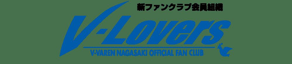 新ファンクラブ会員組織V-LOVERS好評受付中!