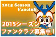 2015funclub