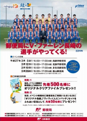 【3/26】郵便局にV・ファーレン長崎の選手がやってくる! サムネイル