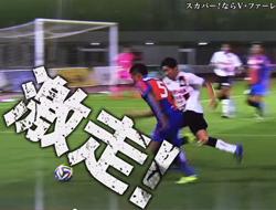 【スカパー!】V・ファーレン長崎のホームゲームを全試合ハイビジョン生中