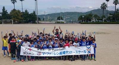 【受付終了】<ダスキンpresents>V・ファーレン長崎サッカー教室 サムネイル