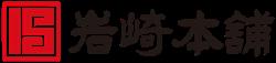 株式会社岩崎食品