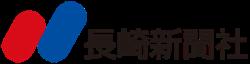 株式会社長崎新聞社