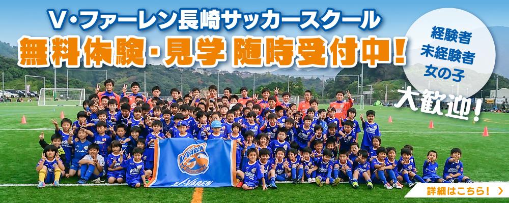サッカースクール無料体験・見学 サムネイル