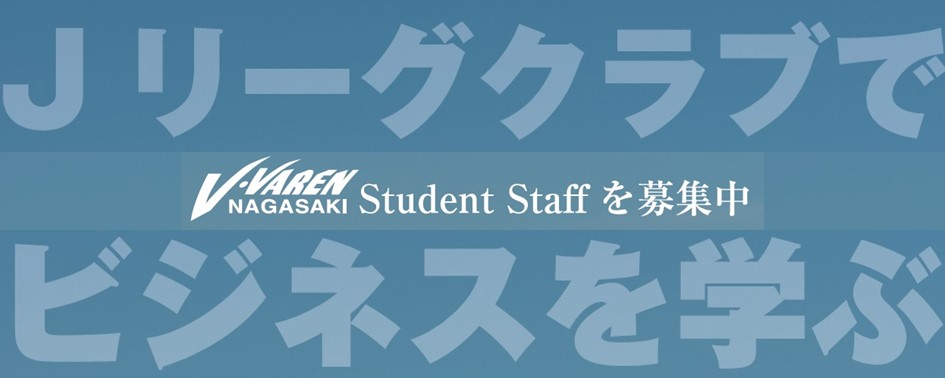 Student Staff募集 サムネイル