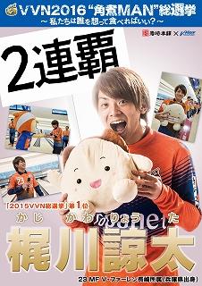 23_kajikawa
