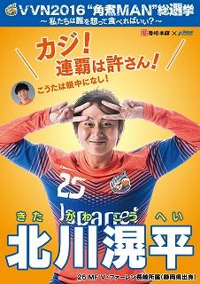 25_kitagawa
