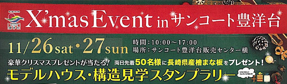 【ヴィヴィくん出演】X'mas Event in サンコート豊洋台 サムネイル