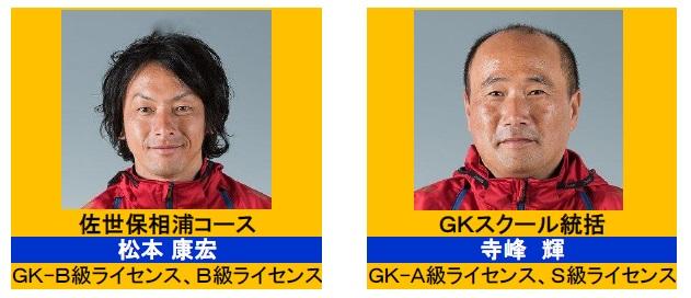 GKコーチ顔