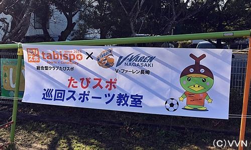【平戸市】総合型クラブ「たびスポ巡回スポーツ教室」(1/17) サムネイル