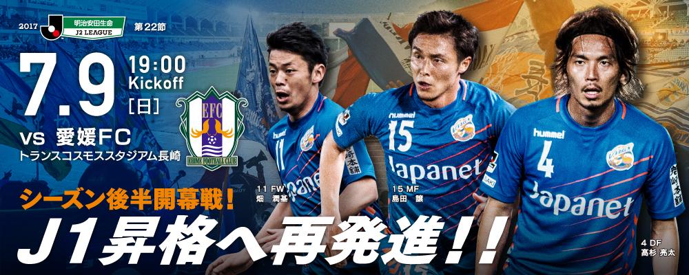【イベント情報】7月9日(日)2017明治安田J2第22節 vs 愛媛FC(7月6日更新) サムネイル