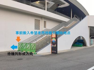 <5/27 vs 東京V>「南サイドゲート」(ホームゴール裏)での待機列及び「V・ファーレンシート(ホームゴール裏)」の一部座席ローピング実施について サムネイル