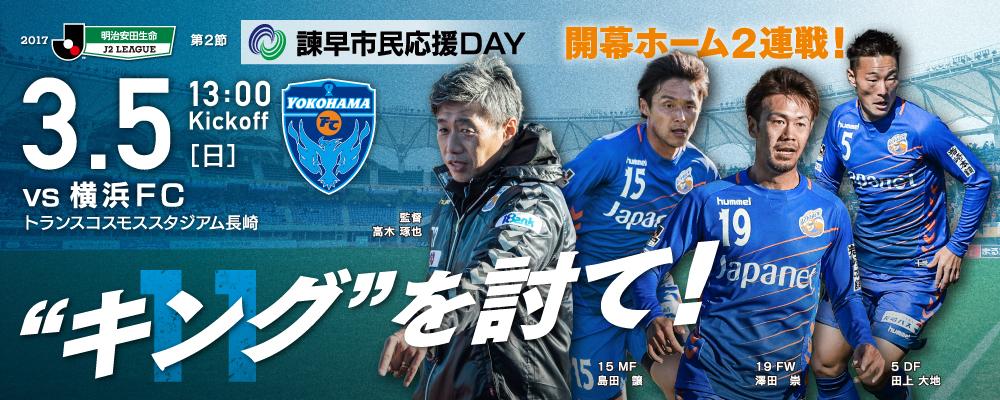 【イベント情報】3月5日(日)2017明治安田J2第2節 vs 横浜FC(3月4日更新) サムネイル