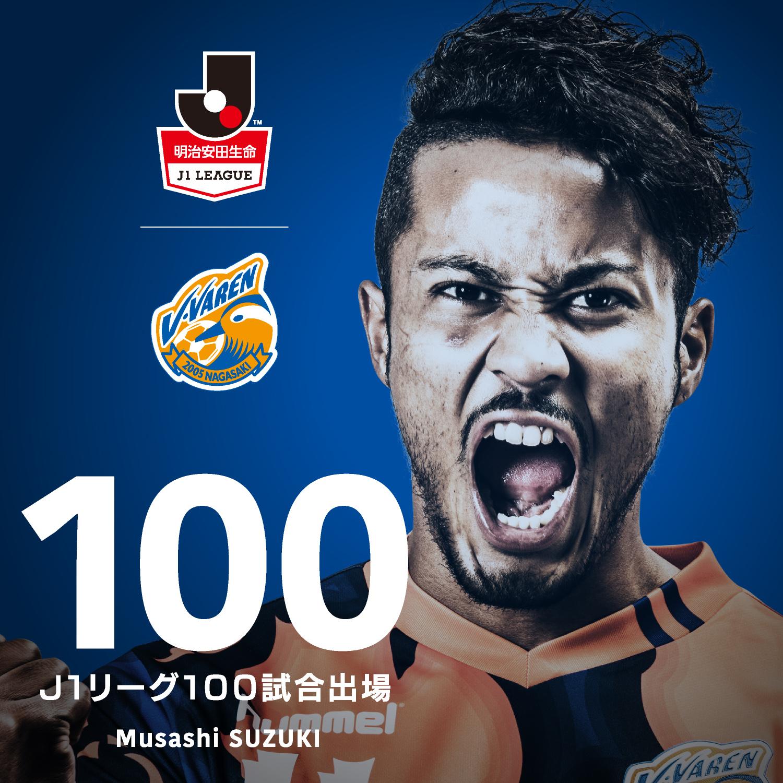 鈴木武蔵選手がJ1通算100試合出場達成! サムネイル