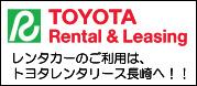 トヨタレンタリース長崎