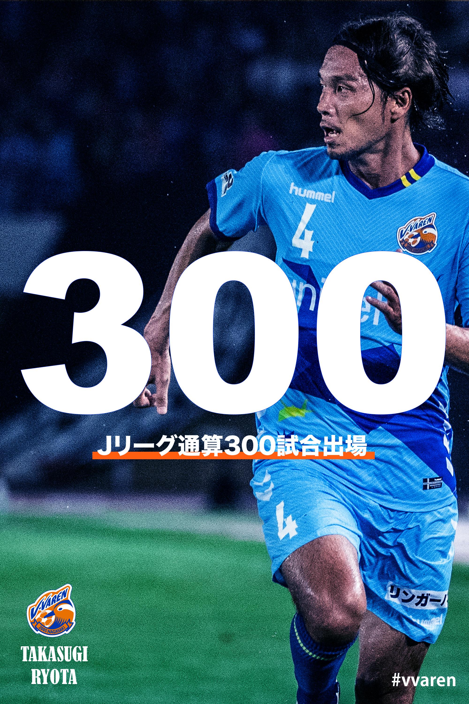 髙杉亮太選手 Jリーグ戦通算300試合出場達成のお知らせ サムネイル