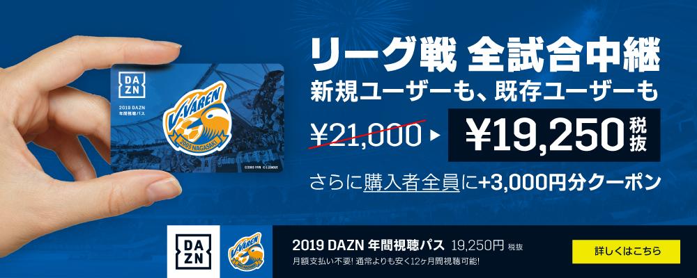 201812DAZN加入バナー サムネイル