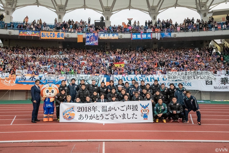 2018 V・ファーレン長崎 ファン感謝DAY 実施のお知らせ(12/6更新) サムネイル