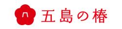 五島の椿 株式会社