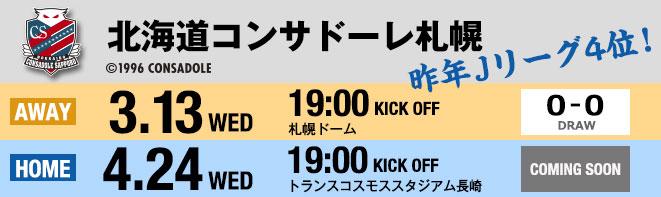vs北海道コンサドーレ札幌 3月13日 WED 0-0 draw