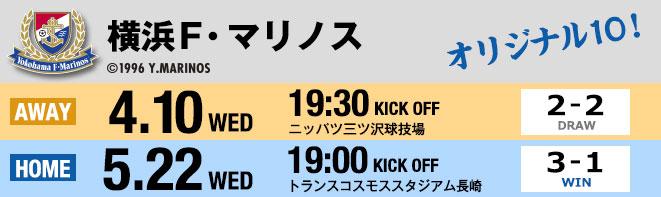 横浜F・マリノス 4月10日 WED 2-2 draw 5月22日 WED 3-1 win