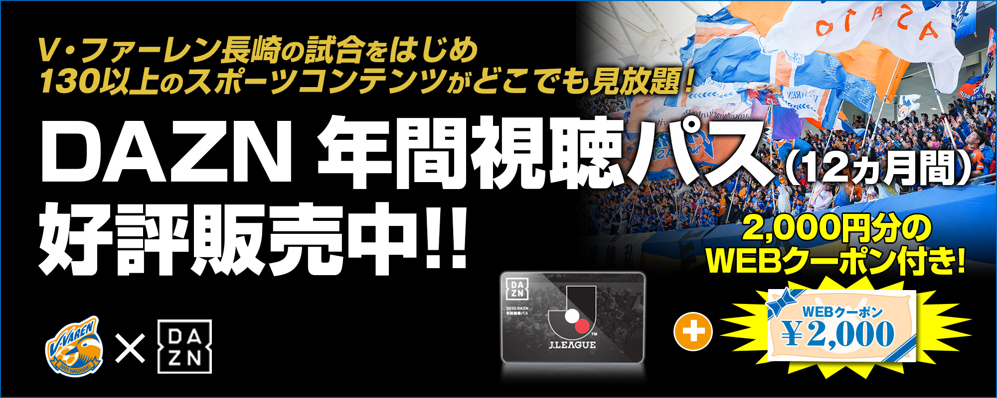 dazn_top サムネイル