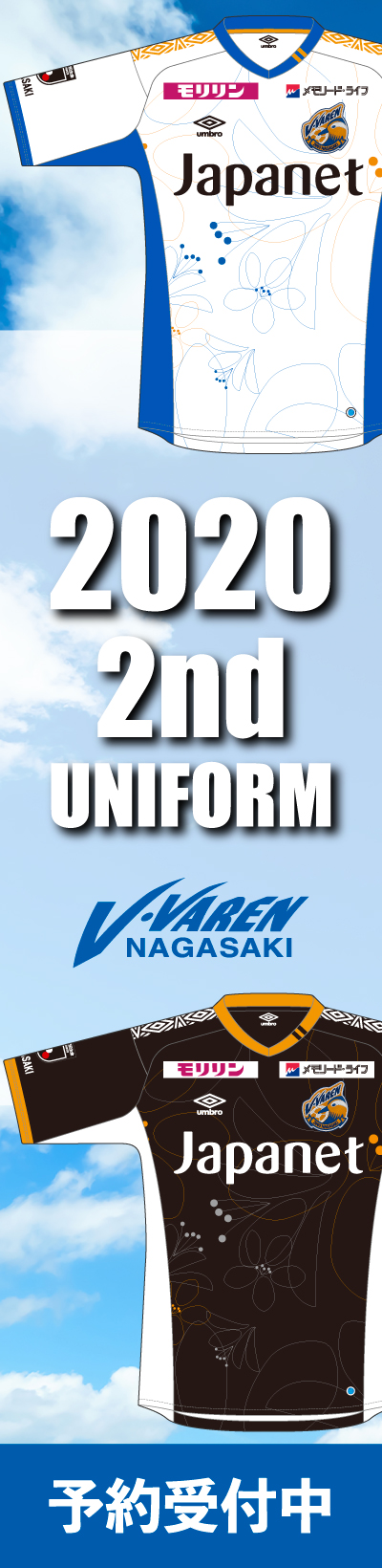https://www.v-varen.com/uniform2020/