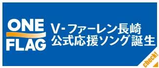 V・ファーレン長崎【公式】ONE FLAG特設ページ
