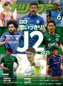 【掲載情報】「サッカーマガジン6月号」(ルアン選手) サムネイル