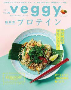 【掲載情報】「veggy」(都倉賢選手) サムネイル