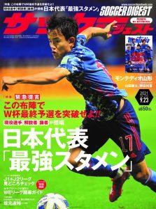 【掲載情報】「サッカーダイジェスト2021年9月23日号」(玉田圭司選手) サムネイル