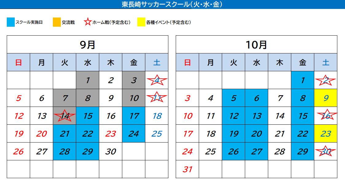 東長崎サッカースクール カレンダー