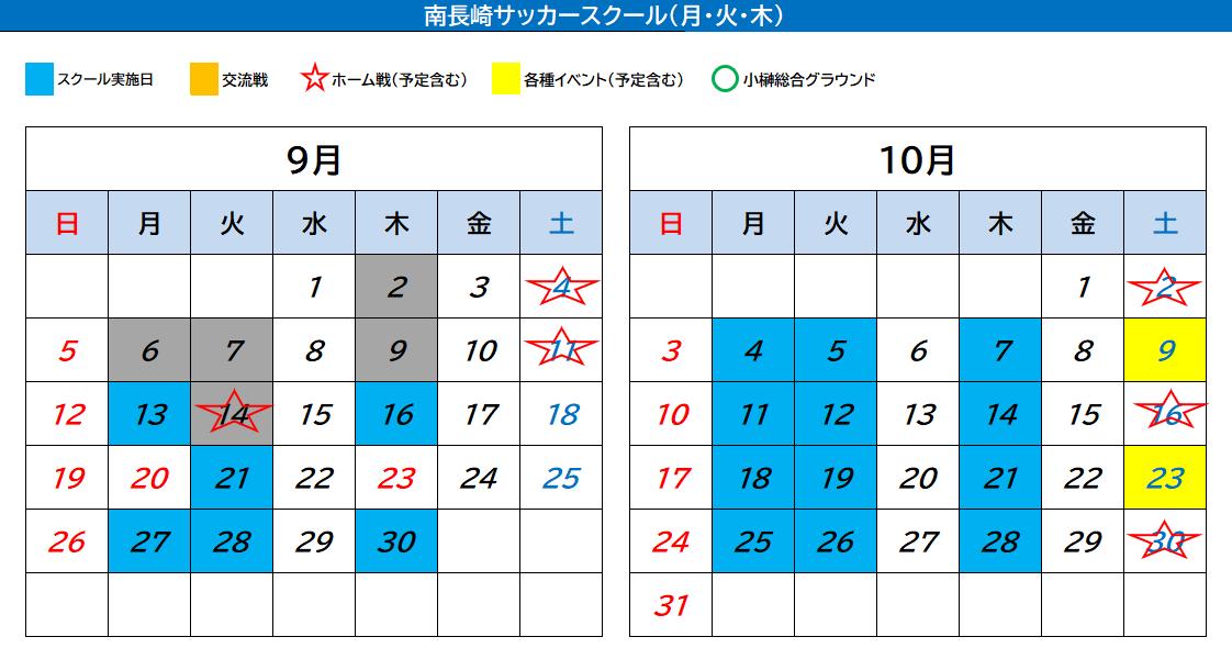 南長崎サッカースクール カレンダー
