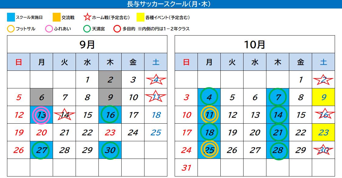 長与サッカースクール カレンダー